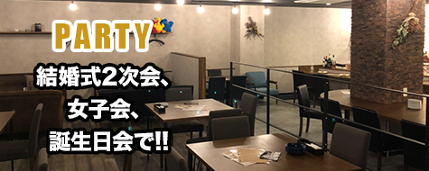 PARTY 結婚式2次会、女子会、誕生日会で!!